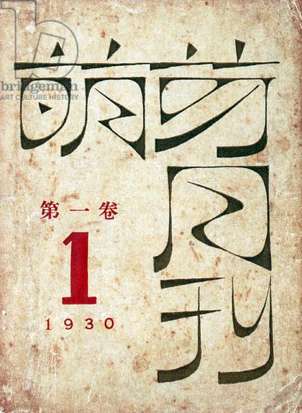 China: Literary revolution - Cover design for Mengya Yuekan ('Sprouts'), 1930