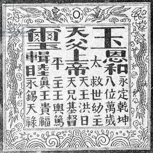China: The seal of the Taiping Tianguo or 'Heavenly Kingdom of Transcendent Peace', also known as the Taiping Rebellion (1850-1864) and of its leader, Hong Xiuquan (1814-1864)