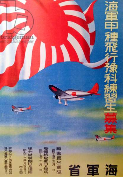 Japan: Recruitment poster seeking aviators for the Imperial Japanese Navy, c. 1940