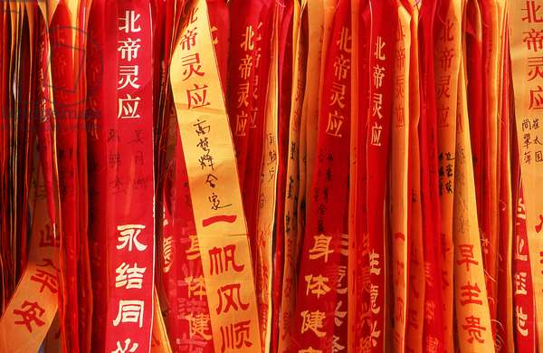 China: Chinese New Year banners at the Zu Miao (Ancestral Temple), Foshan, Guangdong Province