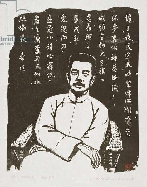 Lu Xun (Zhongguo zuojia - Lu Xun xiansheng) 1998 (woodcut)