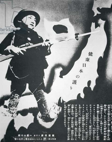 Young Japan Undergoing Military Training, 1938 (litho)