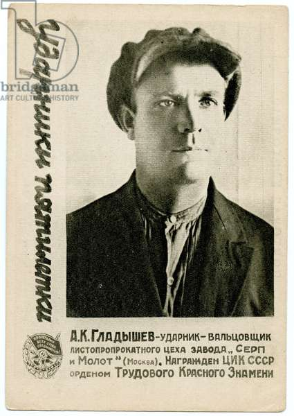 Shockworkers of the Five Year Plan: A.K.Gladyshev, Roller Operator at the 'Hammer and Sickle' Factory in Moscow, c.1930
