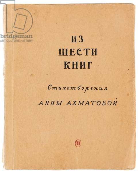 First edition of Anna Akhmatova's Poetry Collection Iz shesti knig [From Six Books], 1940
