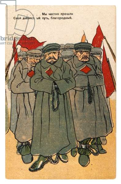 Russian revolutionary postcard caricature produced after the overthrow of Tsar Nicholas II depicting members of the ancien regime in chains