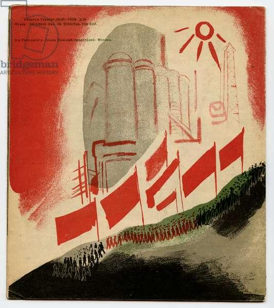 "Back Cover of Soviet Children's Book Titled ""The Komsomol Generation"", written by Konstantin Fedorovich Piskunov, 1932"