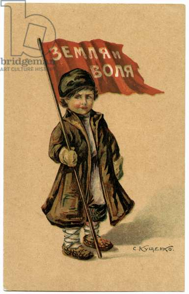 Russian Postcard Celebrating the February Revolution and the Overthrow of Tsar Nicholas II, 1917