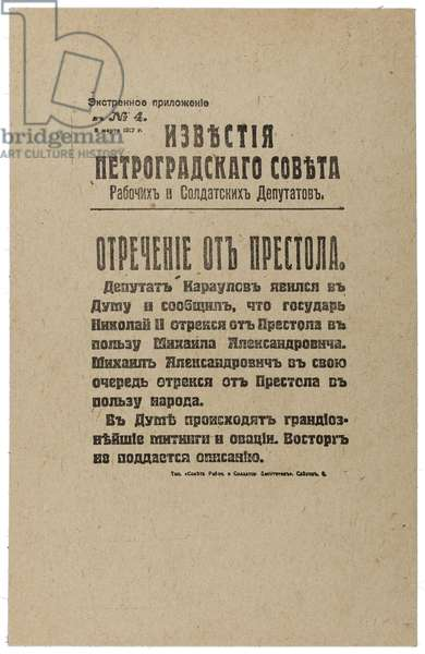 Russian Commemorative Postcard announcing the Abdication of Tsar Nicholas II and the refusal of his brother Mikhail to become his successor, 1917