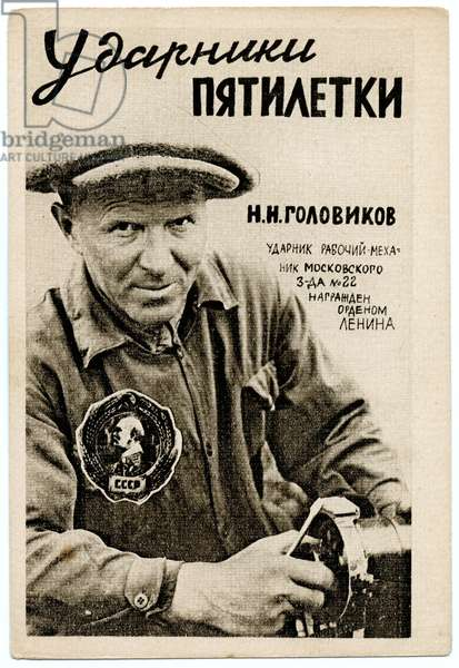 Shockworkers of the Five Year Plan: N.N.Golovikov, Shockworker Mechanic from Moscow Factory No.22, c.1930