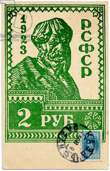 Postcard Reproducing a Soviet Stamp Depicting a Worker, 1923