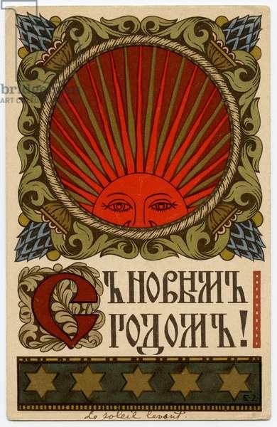 Russian New Year Postcard, 1910s