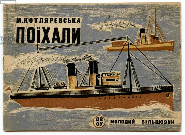 """Front Cover of Ukrainian Children's Book """"Let's Go"""" depicting Steam Ships, 1932 (book)"""