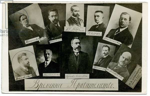 Russian Postcard with A Group Portrait of Members of the Provisional Government, 1917 (postcard)