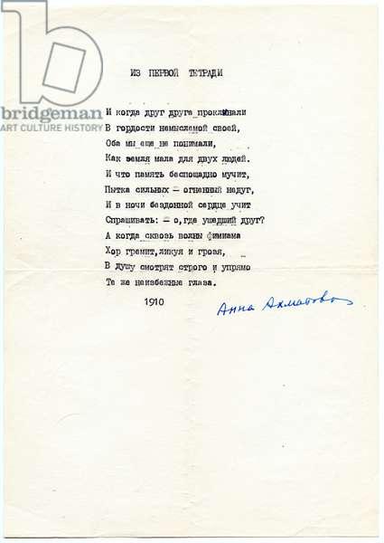 "Samizdat carbon typescript of Anna Akhmatova's poem ""Iz pervoi tetradi, i kogda drug druga proklinali"", c.1961"