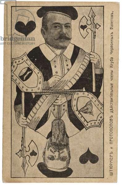 Russian caricature postcard satirising former Imperial Government Foreign Minister Boris Vladimirovich Sturmer (1848-1917) and Interior Minister Alexander Dmitrievich Protopopov (1866-1918), 1917 (postcard)
