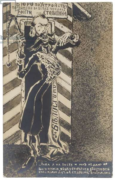 Russian postcard caricature from the period of the 1905 Revolution satirising Arkadii Stolypin's alleged involvement in fostering pogroms against the Jewish population, c. 1906