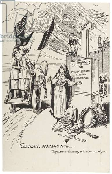 Anti-Soviet propaganda postcard lamenting Russia's abandonment of its allies fighting in the First World War, c.1918 (postcard)