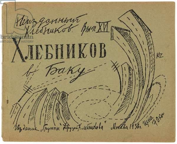 Front Cover of Neizdannyi Khlebnikov Vyp. XVI – Khlebnikov v Baku [Unpublished Khlebnikov Issue XVI – Khlebnikov in Baku], 1930