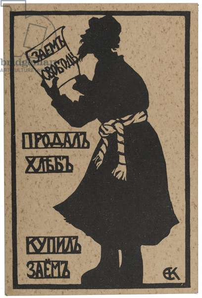 Russian Postcard Advertising State Bonds Sold by the Provisional Government after the February Revolution in order raise money for the First World War, 1917