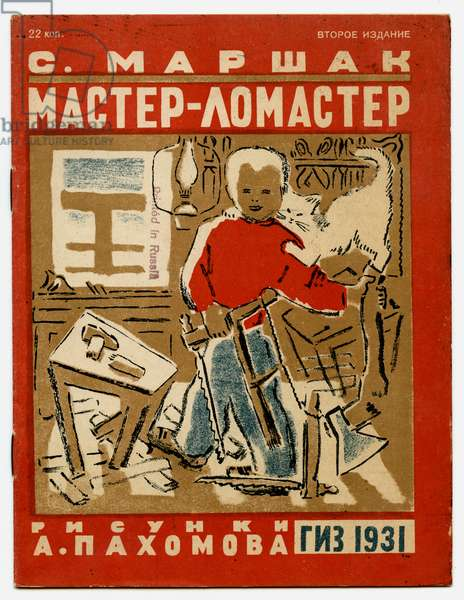 """Front Cover of Soviet Children's Book written by Samuil Marshak Titled """"The Tinker"""", 1930"""