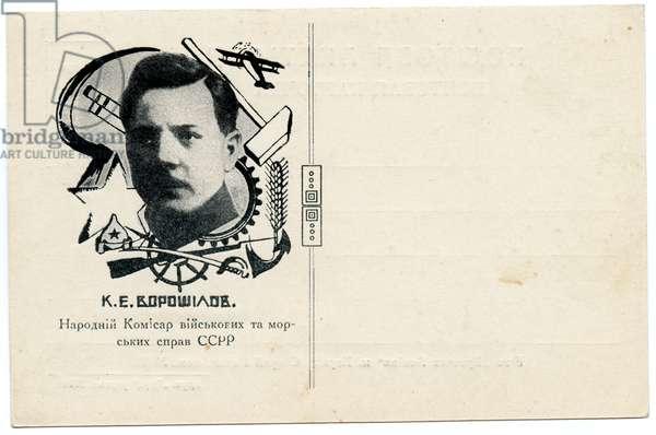 Ukrainian Postcard of Kliment Voroshilov, People's Commissar For Military and Naval Affairs, 1920
