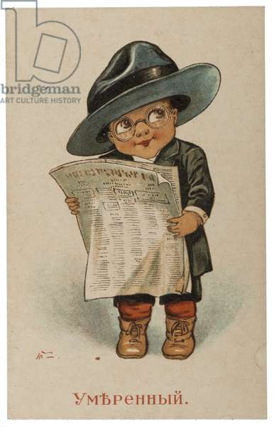 Russian postcard caricature produced after the February Revolution depicting a child dressed as a Moderate, signed with the initial T., 1917 (postcard)