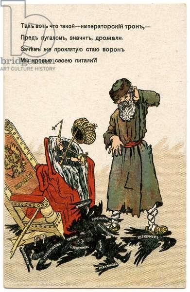Russian Caricature Postcard Celebrating the February Revolution and Overthrow of Tsar Nicholas II, 1917