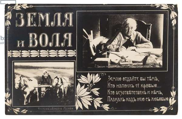 Russian postcard printed after the overthrow of Tsar Nicholas II depicting revolutionary Ekaterina Breshko-Breshkovskaia