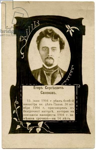 Russian Postcard from the 1905 Revolution Commemorating the Revolutionary Terrorist Egor Sazonov