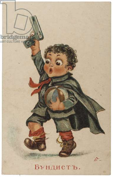 Russian postcard caricature produced after the February Revolution depicting a supporter of the Jewish Bund Party, signed with the initial T., 1917 (postcard)