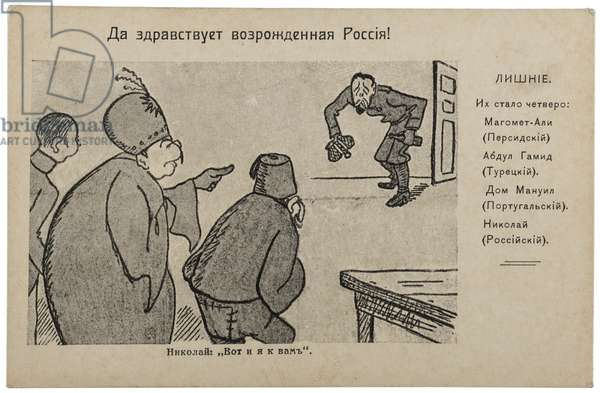 Russian Satirical Postcard depicting Tsar Nicholas II approaching the deposed Shah of Persia Mohamed Ali Shah Qajar, Ottoman Sultan Abdul Hamid II, King of Portugal Manuel II, 1917