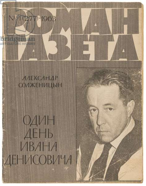 Front Cover the Soviet Literary Magazine Roman Gazeta, with photograph of Alexander Solzhenitsyn., 1963