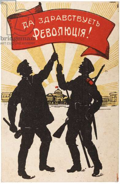 Russian postcard celebrating the February Revolution, which caused the overthrow of Tsar Nicholas II, 1917