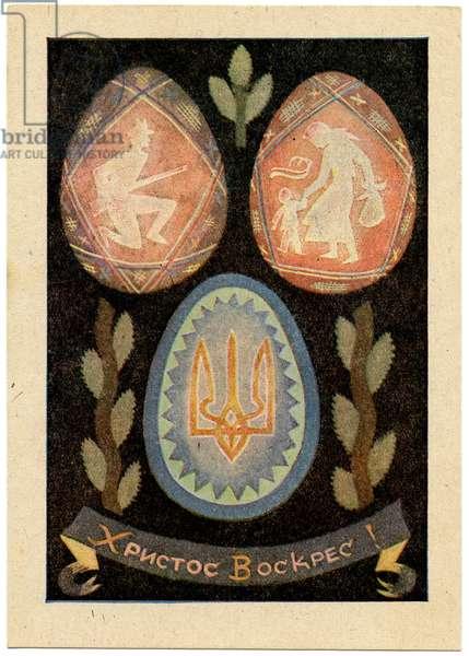 Ukrainian Nationalist Easter Postcard, c.1948