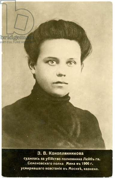 Russian Postcard depicting the Socialist-Revolutionary Terrorist Zinaida Vasilievna Konopliannikova, 1917