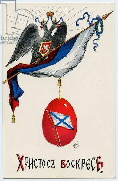 Russian Émigré Easter Postcard, 1950s