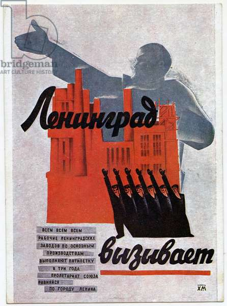 Soviet Propaganda Postcard Promoting The Five Year Plan, early 1930s