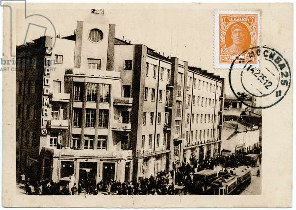 Soviet Postcard Depicting Department Store No.51 On Arbat, Moscow, early 1930s