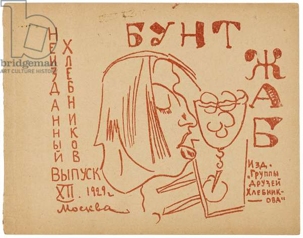 Front Cover of Neizdannyi Khlebnikov Vyp. XII – Bunt zhab [Unpublished Khlebnikov Issue XII – Revolt of the Toads], 1929