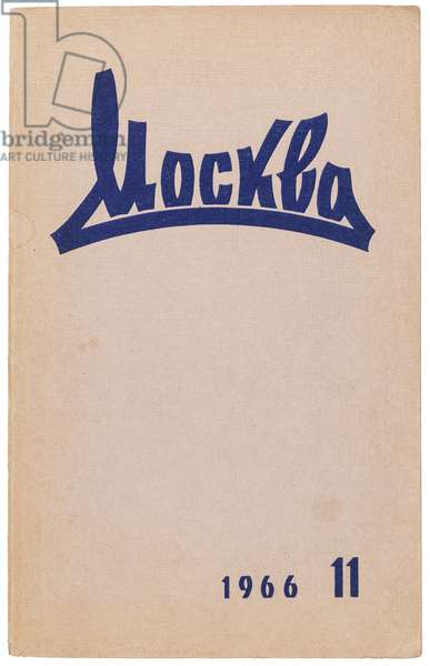 Front cover of the journal Moskva [Moskva] containing the first publication of Mikhail Bulgakov's novel Master i Margarita [The Master and Margarita], 1966-1967