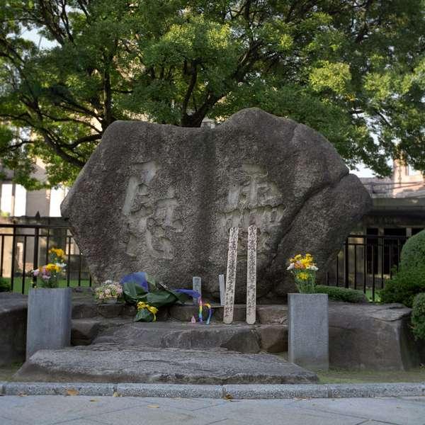 Monument of Hiroshima Lumber Control Corporation
