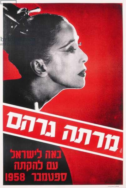 Martha Graham Poster, 1958 (colour litho)