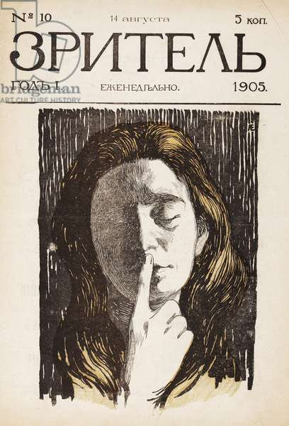 Cover of Zritel, Issue 10, pub. St. Petersburg, 1905 (colour litho)