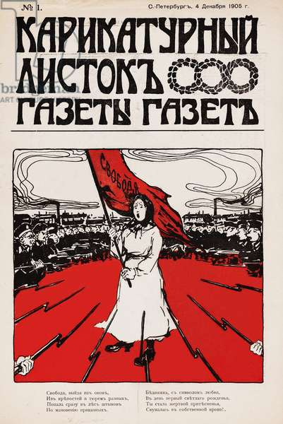 Freedom' Political Satire Sketch from a Russian Newsaper, pub. St Petersbug, 1905 (colour litho)