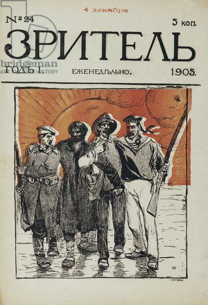 Cover of Zritel, Issue 24,  pub. St. Petersburg, 1905 (colour litho)