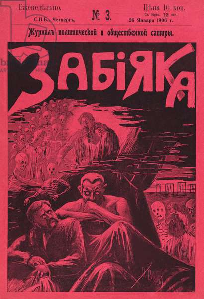 Cover of Zabiiaka, Issue 3,  pub. St. Petersburg, 1906 (colour litho)
