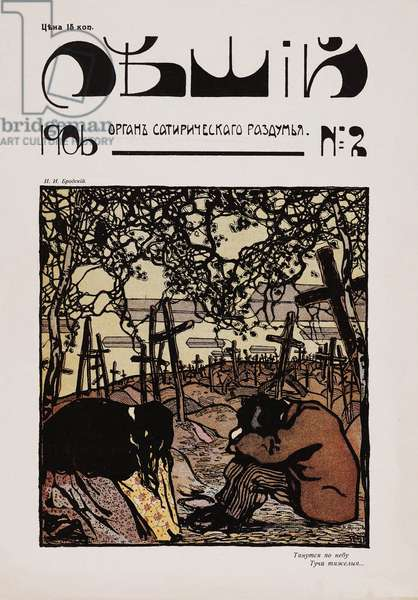 Cover of Leshii, Issue 2,  pub. St. Petersburg, 1906 (colour litho)