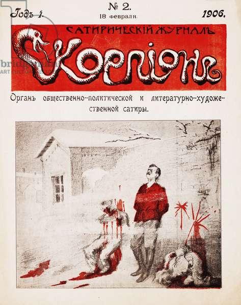 Cover of Skorpion,  pub. St. Petersburg, 1906 (colour litho)