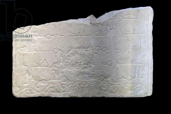 Mile of the Caliph 'Abd al-Malik. Jerusalem, 685-705. Grave marble. Louvre Museum