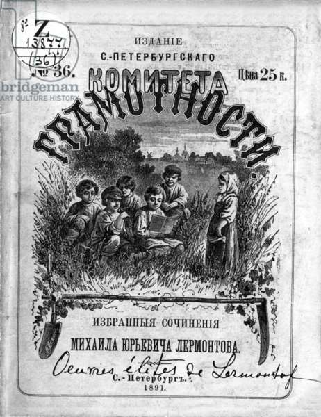 Frontispiece of work by Mikhail Yurevich Lermontov (1814-1841)